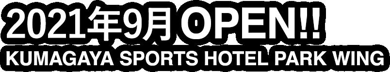 2021年9月OPEN!! KUMAGAYA SPORTS HOTEL PARK WING