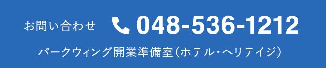 お問い合わせ 048-528-1515 熊谷スポーツホテルPARKWING